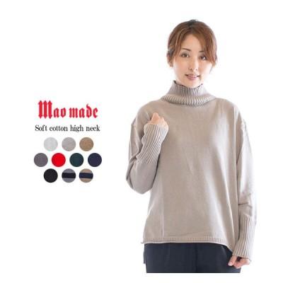 maomade マオメイド ソフトコットンハイネック 041108【2020秋冬】○