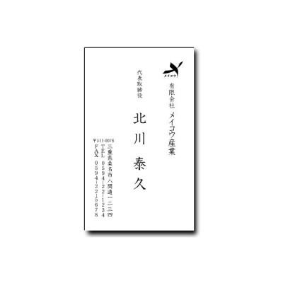 名刺 作成 名刺 印刷【モノクロロゴ名刺(縦型・縦書)(10枚単位)】