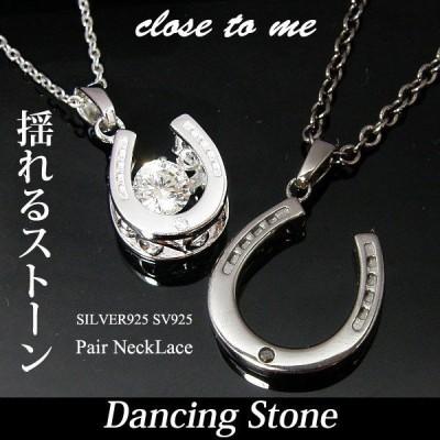 ダンシングストーン ペアネックレス シルバー ダンシングストーンネックレス ペア 揺れる クローズトゥーミー close to me