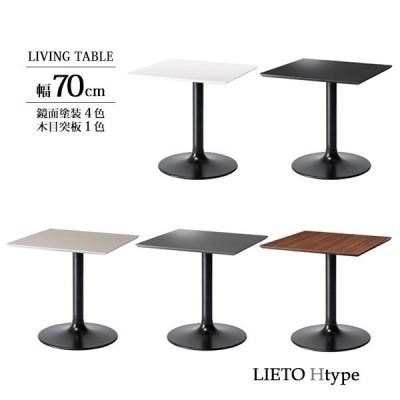 テーブル バーテーブル ハイテーブル リエットLETH-007 5色対応 開梱設置 鏡面 ウォールナット突板 四角形 70cm×72cm