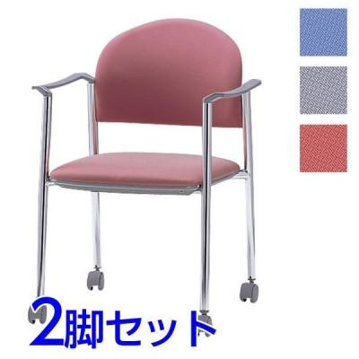 『代引不可』サンケイ ミーティングチェア 会議椅子 4本脚 キャスター付 クロームメッキ 肘付 布張り 同色2脚セット CM219-CYC