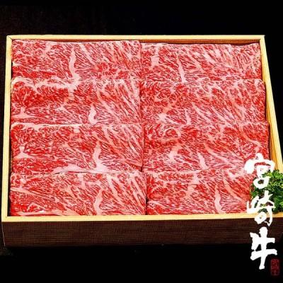 宮崎牛肩ロースすき焼き500g(250g×2) 冷凍品
