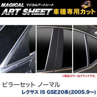 ピラーセット ノーマルタイプ マジカルアートシート ブラック レクサス IS GSE20系(H17/9~)/HASEPRO/ハセプロ:MS-PL2