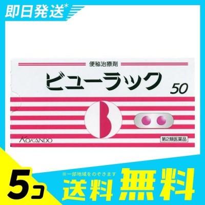 ビューラックA 50錠 5個セット  第2類医薬品