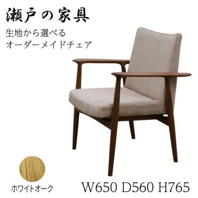 瀬戸の家具 ダイニングチェア 日本製 ホワイトオーク 肘付き イス 本革 馬革 布製 木製 椅子 レザー 国産 家具 高級 オーダーメイド