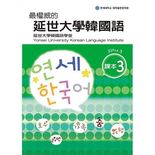 最權威的延世大學韓國語課本(3)[88折]11100716932