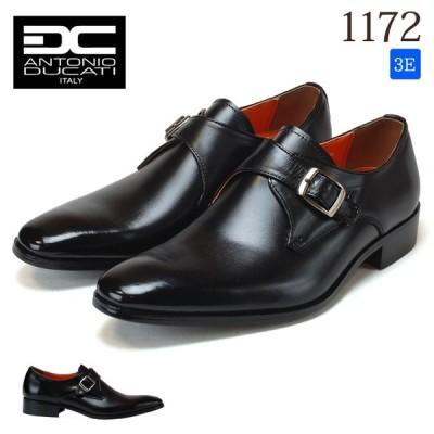 アントニオドゥカティ 1172 メンズ ビジネスシューズ ブラック モンクストラップ プレーントゥ 本革 3E 高級紳士靴 通勤靴 ドレスシューズ 19SS04