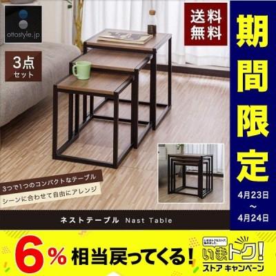 サイドテーブル ネストテーブル 3点セット ミニテーブル ローテーブル 3個セット アイアン 天然木 スチール 3サイズ 3段 スタッキング テーブル 入れ子 送料無料