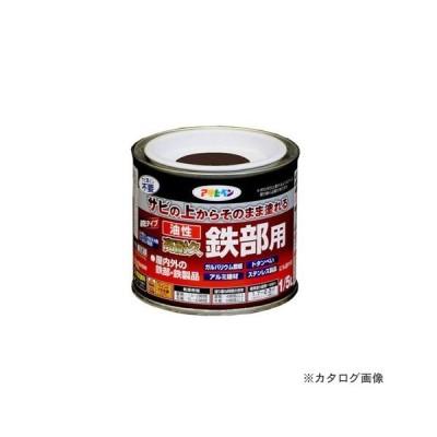 アサヒペン AP 油性高耐久鉄部用 1/5L (こげ茶)