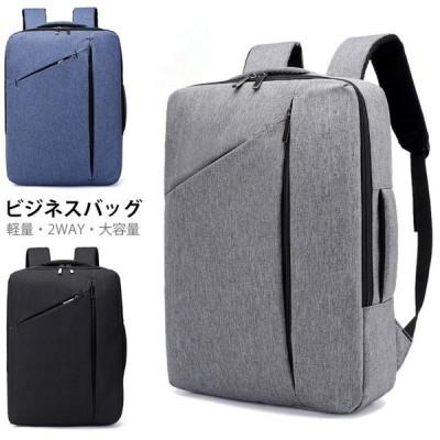ビジネスバッグ メンズ ビジネスリュック 軽量 大容量 多収納 通勤 通学 出張 旅行 登山 就活 2way パソコンバッグ 手提げ  15.6インチ PCバッグ 鞄