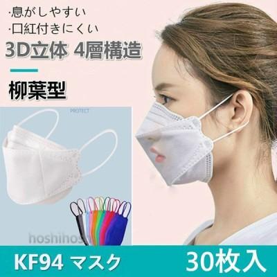 マスク KF94 3D 立体的 柳葉型 4層構造 平ゴム 韓国風 10枚入 KN95同級 花柄 メガネが曇りにくい 不織布 10個小包装 携帯便利 感染予防 KF94マスク