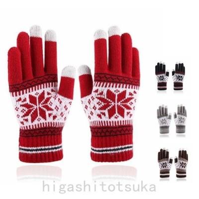 冬 グローブ 手袋 ニット メンズ レディース スマホ対応 タッチ操作 防寒 防風
