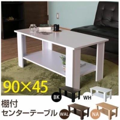 棚付センターテーブル テーブル ミニテーブル リビングテーブル ソファテーブル ローテーブル テーブル センターテーブル・ローテーブル