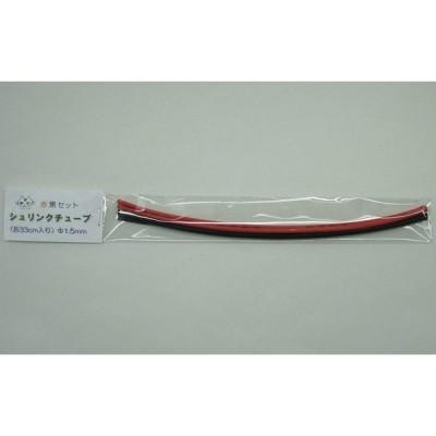 シュリンク チューブ 赤黒セット (Φ1.5mm) 各33cm入り