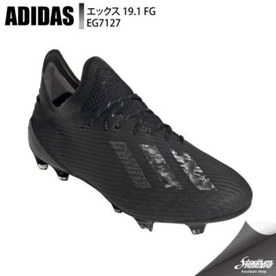 ADIDAS アディダス エックス 19.1 FG EG7127 コアブラック×コアブラック×シルバーメタリック サッカー スパイク