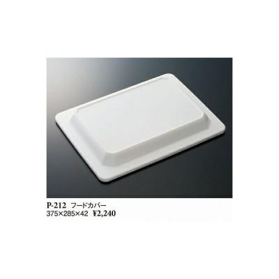 スリーライン フードカバー  P−212