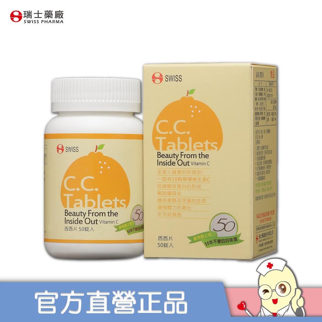 【瑞士藥廠】西西片(50錠入/瓶)維生素C口含錠*5瓶