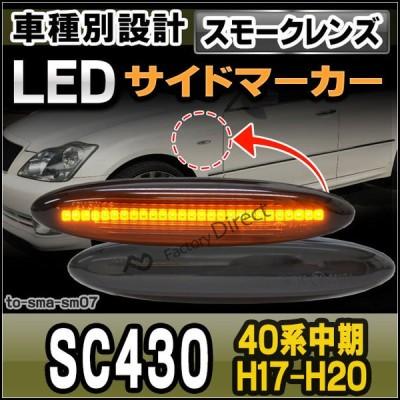 ll-to-sma-sm07 スモークレンズ Lexus SC430(40系中期 H17.08-H20.08 2005.08-2008.08) LEDサイドマーカー LEDウインカー 純正交換 トヨタ レスサス( サイドマー