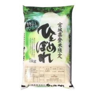 10%OFFクーポン対象商品 新米 米 5kg 玄米 ひとめぼれ 宮城県産 令和2年産 1等米 100% お歳暮 クーポンコード:5FK84MJ