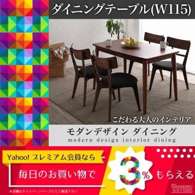 おしゃれ モダンデザインダイニング ダイニングテーブル W115 5000237627