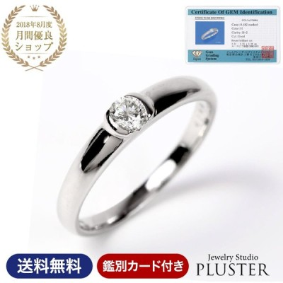 指輪 レディース リング ダイヤモンド ダイヤ プラチナ 0.1カラット ダイヤモンドリング 0.1ct Pt900 鑑定書 シンプル 誕生日 プレゼント 女性