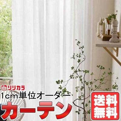 カーテン&シェード リリカラ オーダーカーテン FD Lace FD53521 レギュラー縫製仕様 約2倍ヒダ