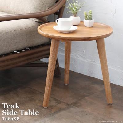【チーク】サイドテーブル【円形】/サイドテーブル 机 ナイトテーブル ベッドサイドテーブル 花瓶台 フラワースタンド 玄関 チーク無垢 木製 おしゃれ ナチュ…
