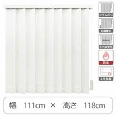 トーソーTOSO 【1cm単位】 プロ仕様 縦型ブラインド 幅1110×高さ1180mm ホワイト tf6441-111x118rr 1台(直送品)