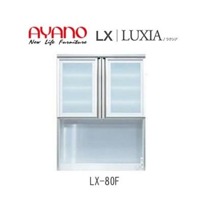開梱設置 ラクシア LX-80F 幅80cm 上キャビネット 開き戸+オープンタイプ 綾野製作所 LUXIA ルシーダ Lucida