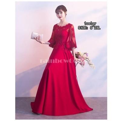 ロングドレス ウエディングドレス 袖あり aラインワンピース 大きいサイズ パーディードレス 二次会 花嫁 結婚式 成人式 謝恩会 二次会 発表会 卒業式 食事会