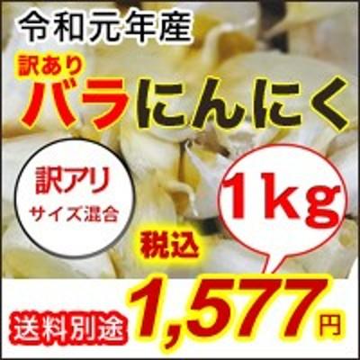 にんにく 青森県産訳ありバラにんにく1kg 粒不揃い 5kg以上で送料無料