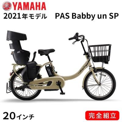 電動自転車 ヤマハ 電動アシスト自転車 子供乗せ PAS Babby un SP RCS 2021年 20インチ 3段変速ギア PA20BSPR マットカフェベージュ ツヤ消しカラー