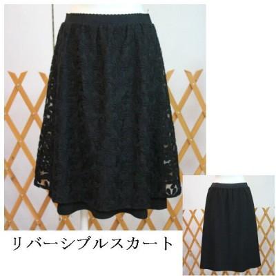 黒のスカート リバーシブルです。普段のお洒落に、2次会、パーティーに 9号サイズ ブラウスとセットでスーツに