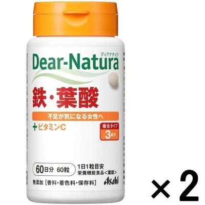 ディアナチュラ(Dear-Natura) 鉄・葉酸 1セット(60日分×2個) アサヒグループ食品 サプリメント