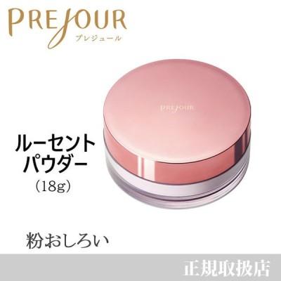 オッペン化粧品 プレジュール ルーセントパウダー 1色 18g 粉おしろい 正規取扱店