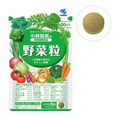 小林製薬小林製薬の栄養補助食品 野菜粒 約30日分 150粒 美容サプリメント