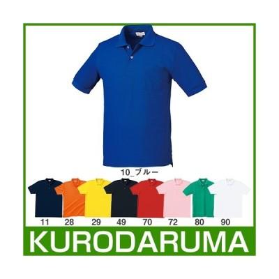 作業服 ポロシャツ 半袖 クロダルマ 半袖ポロシャツ 26441 作業着 通年 秋冬