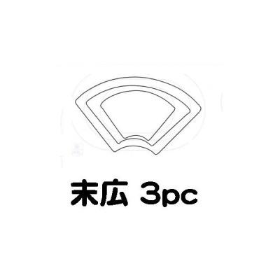 18-8 野菜抜 末広 3pc