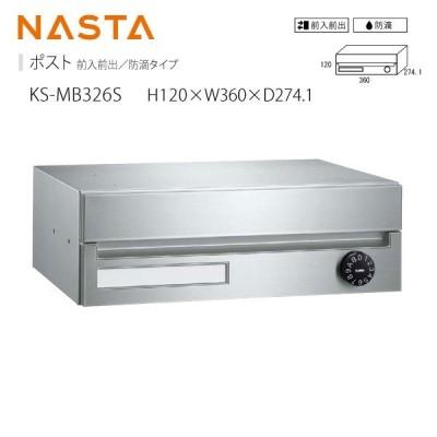 ナスタ 集合住宅ポスト KS-MB326S H120×W360×D274.1 前入前出/防滴タイプ