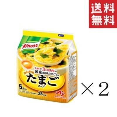 !!クーポン配布中!!  味の素 クノール ふんわりたまごスープ 5食入(34.0g)×2袋 セット インスタント 即席 まとめ買い 送料無料
