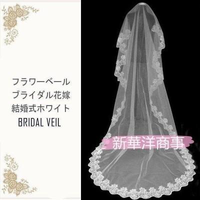 ウェディングベール ウエディング ブライダル 花嫁 結婚式 小物 人気 レース 白 ロング 3m 安い