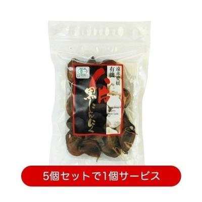遠赤愛媛有機八片黒にんにく 皮付きバラ 100g 5個セット購入で1個サービス