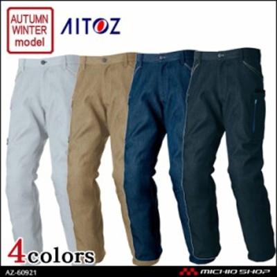 作業服 作業着 アイトス AITOZカーゴパンツ(ノータック) AZ-60921