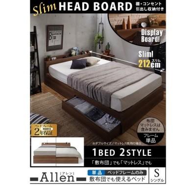ベッド 収納 敷布団でも使えるベッド-アレン- ベッドフレームのみ シングル ロースタイル ベッド下収納 引き出し 木目 木製 宮付き コンセント シンプル