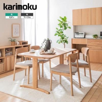 カリモク ダイニングチェア ブナ ファブリック 食堂椅子 CW56モデル CW5605 CW5601 CW5600 karimoku