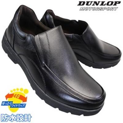 ダンロップ DL-4247 ブラック メンズ ローカットスニーカー ウォーキングシューズ スリッポン 本革 防水