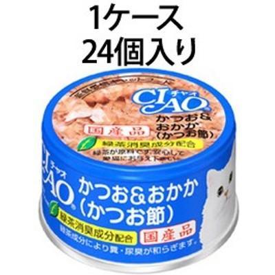 チャオ ホワイティ かつお&おかか(かつお節) (A-10) 1ケース (85g×24) 【いなば CIAO】【キャットフード/ウェットフード・猫缶】
