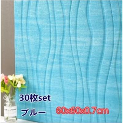 新品 30枚set DIY 3D 壁紙 水波模様 クッションブリック 壁紙シール 柄 ウォールステッカー 簡単リフォーム 60x60x0.7cm ブルー