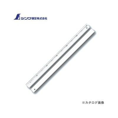 シンワ測定 アルミ直尺 アル助60cm スベリ止なし 65536