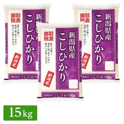 ■【精米】令和元年産 新潟コシヒカリ 15kg(5kg×3) 21932